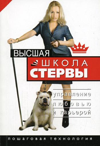 Высшая школа стервы. Управление любовью и карьерой. Пошаговая технология LitRes.ru 59.000
