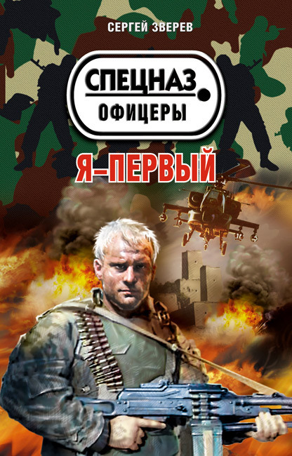 Скачать Сергей Зверев бесплатно Я - первый