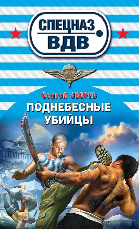 Сергей Зверев Поднебесные убийцы