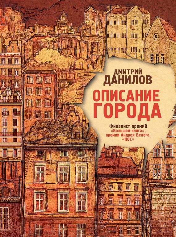 Скачать Дмитрий Данилов бесплатно Описание города