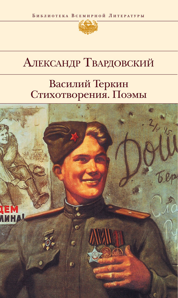 Александр Трифонович Твардовский бесплатно