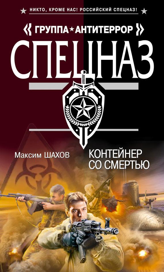 Скачать Контейнер со смертью бесплатно Максим Шахов