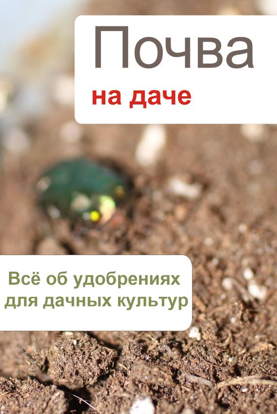 Отсутствует Всё об удобрениях для дачных культур отсутствует золотая книга богатого урожая