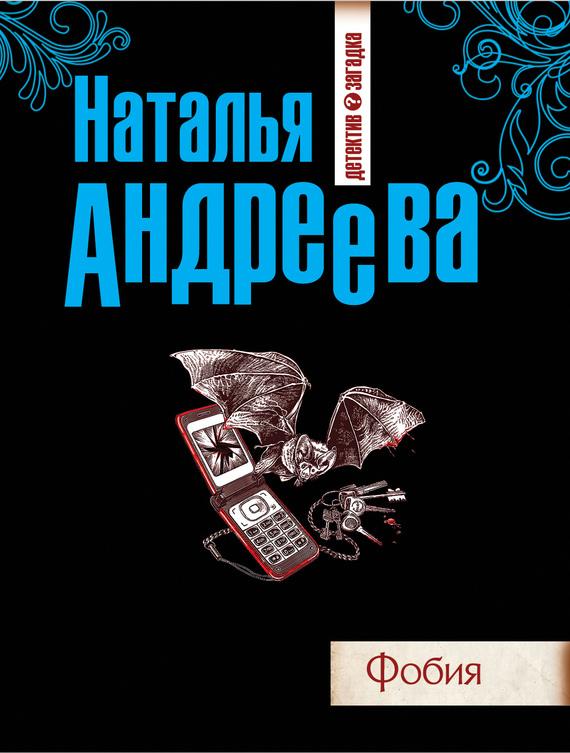 Наталья Андреева Фобия что нужно знать чтобы недвижимость