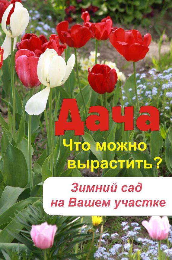 Что можно вырастить? Зимний сад на вашем участке
