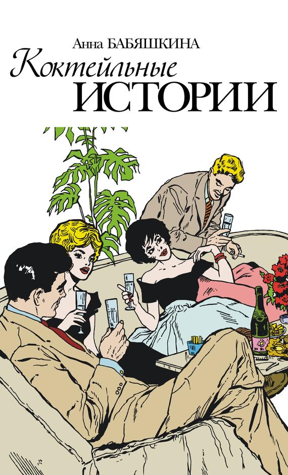 Скачать Коктейльные истории сборник бесплатно Анна Бабяшкина