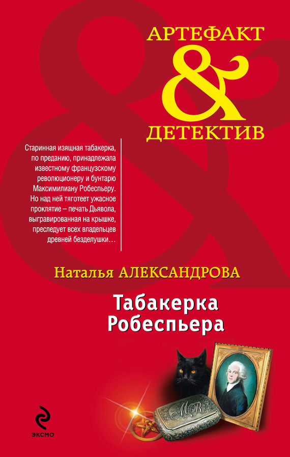Скачать Табакерка Робеспьера бесплатно Наталья Александрова
