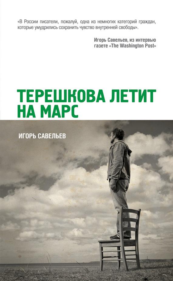 бесплатно Игорь Савельев Скачать Терешкова летит на Марс