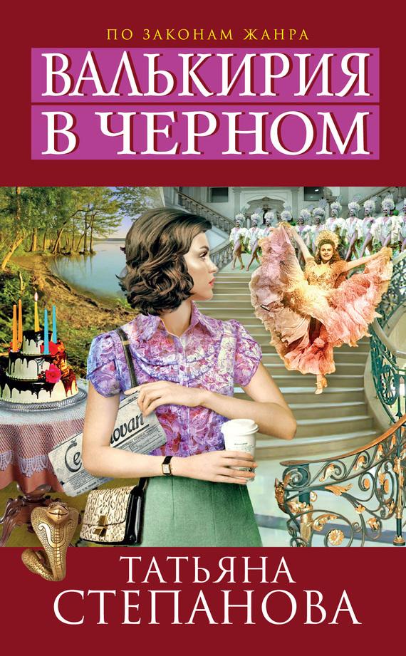 Скачать Валькирия в черном бесплатно Татьяна Степанова