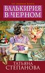 Степанова Т. eBOOK. Валькирия в черном