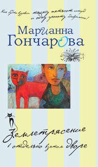 Гончарова, Марианна  - Землетрясение в отдельно взятом дворе (сборник)