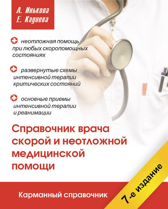Алла Инькова, Е. Кадиева - Справочник врача скорой и неотложной медицинской помощи