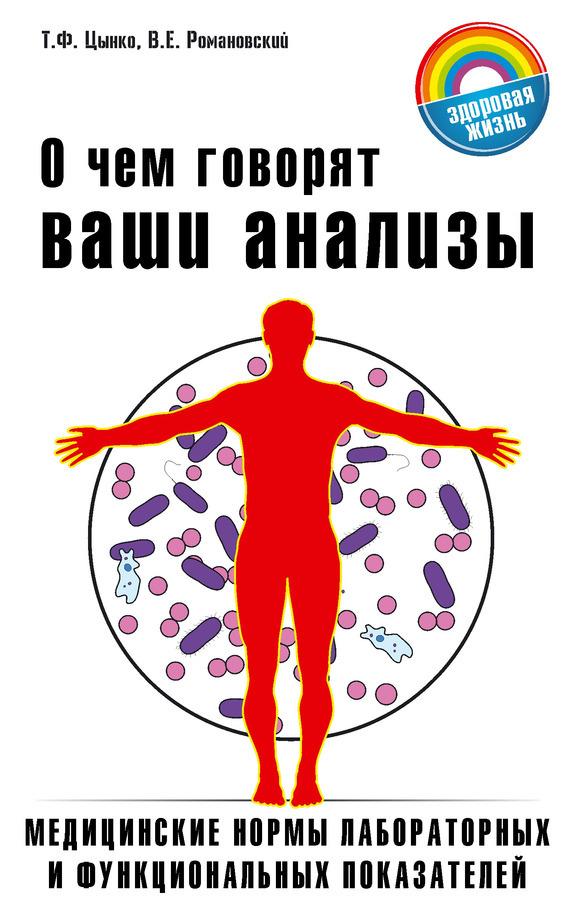 книги очищении от паразитов