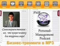 Потапов, Дмитрий  - Мотивация персонала