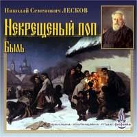 Лесков, Николай Семёнович  - Некрещеный поп