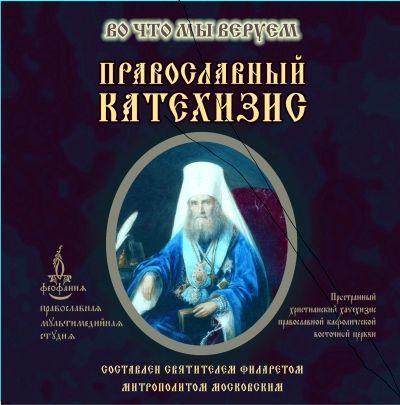 Святитель Филарет (Дроздов) Митрополит Московский Православный Катехизис