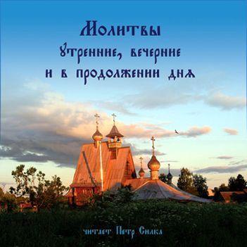 Отсутствует Молитвы утренние, вечерние и в продолжении дня молитвы утренние вечерние и в продолжении дня cdmp3