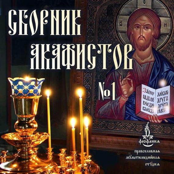 Отсутствует Сборник акафистов №1 акафист иисусу сладчайшему