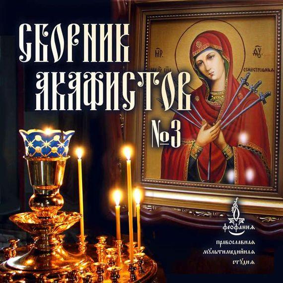 Отсутствует Сборник акафистов №3 иконы