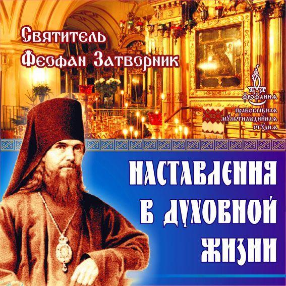 cвятитель Феофан Затворник Наставления в духовной жизни