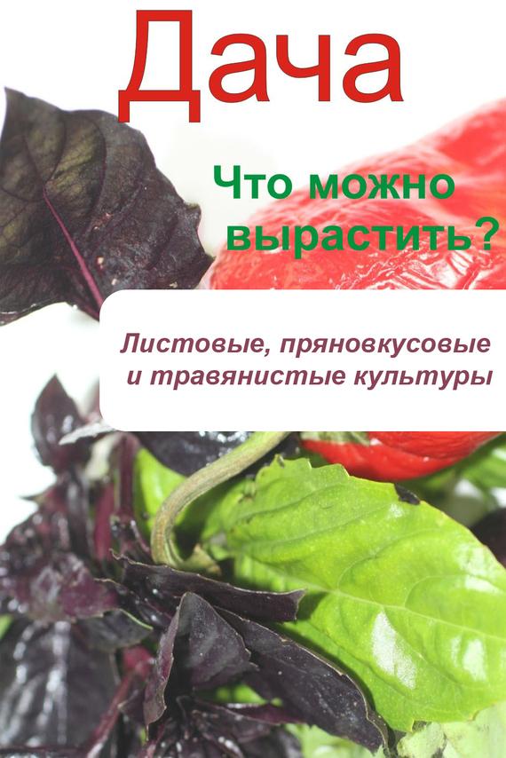 Скачать Автор не указан бесплатно Что можно вырастить Листовые, пряновкусовые и травянистые культуры