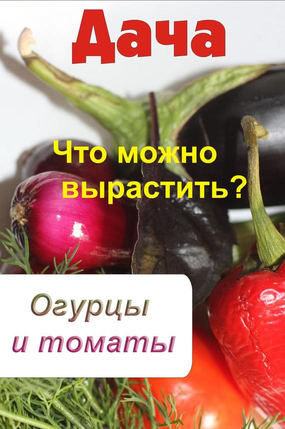 Отсутствует Что можно вырастить? Огурцы и томаты отсутствует золотая книга богатого урожая