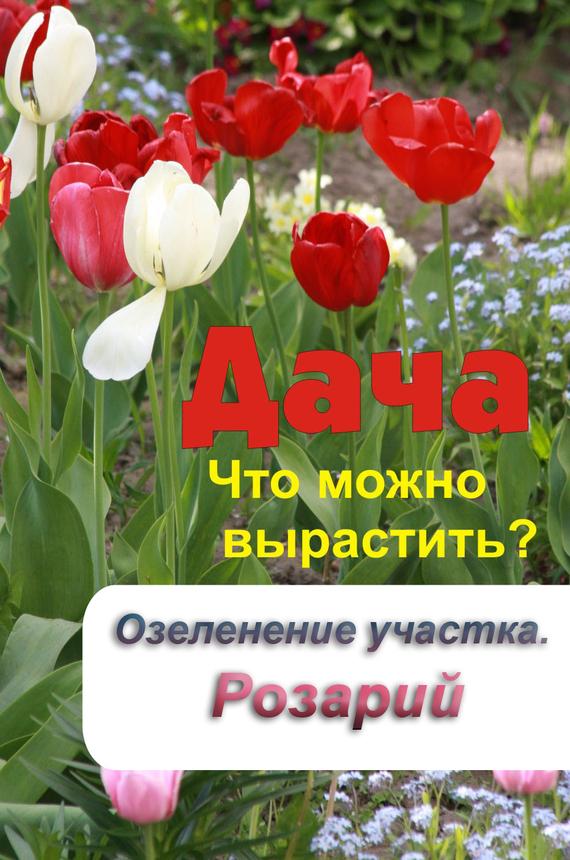 Что можно вырастить? Озеленение участка. Розарий