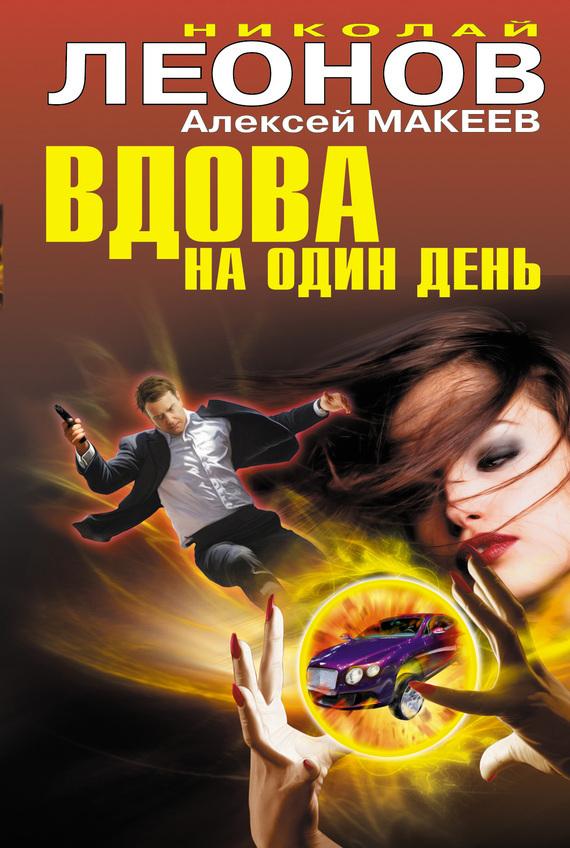 бесплатно Николай Леонов Скачать Вдова на один день