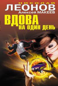 Леонов, Николай  - Вдова на один день