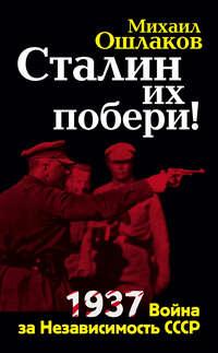 Ошлаков, Михаил  - Сталин их побери! 1937: Война за Независимость СССР