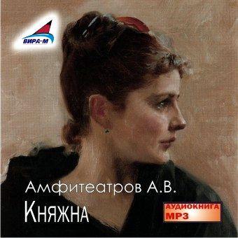 Александр Амфитеатров Княжна