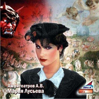 Александр Валентинович Амфитеатров Марья Лусьева