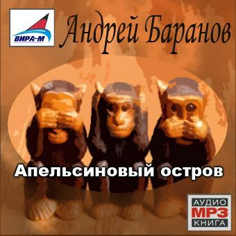 Андрей Баранов Апельсиновый остров андрей баранов интернет психология