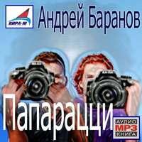 Баранов, Андрей  - Папарацци