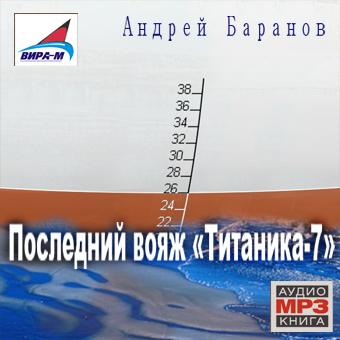Андрей Баранов Последний вояж «Титаника-7» андрей баранов интернет психология