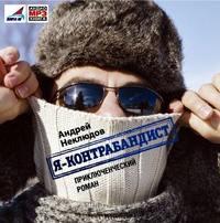 Неклюдов, Андрей  - Я – контрабандист