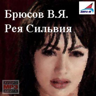Валерий Брюсов Рея Сильвия слингобусы ti amo мама слингобусы сильвия