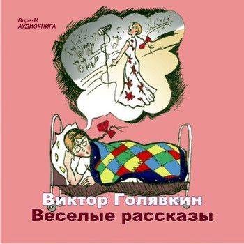 Виктор Голявкин бесплатно