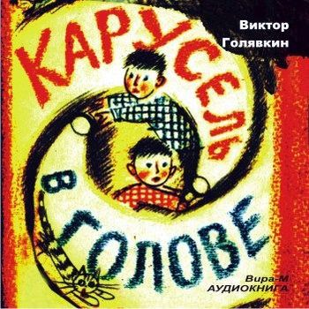 Виктор Голявкин Карусель в голове голявкин в в карусель в голове рассказы и повесть
