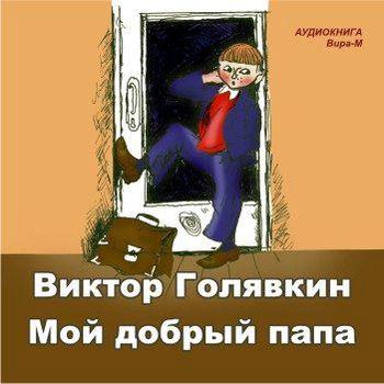 Виктор Голявкин Мой добрый папа энас книга мой замечательный папа рассказы детвора