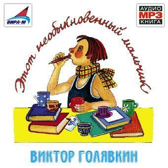 Виктор Голявкин Этот необыкновенный мальчик. Один, два, три книги эксмо конь и его мальчик