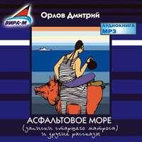 Орлов, Дмитрий  - Асфальтовое море