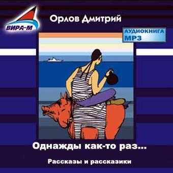 Дмитрий Орлов бесплатно