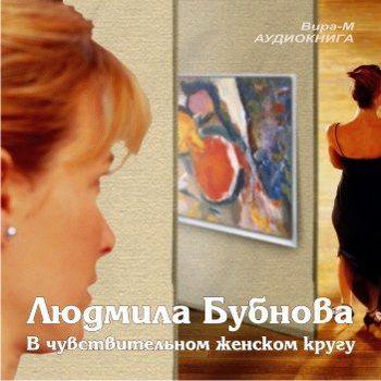 Людмила Бубнова В чувствительном женском кругу людмила бубнова в чувствительном женском кругу