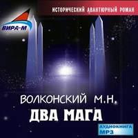 Волконский, Михаил  - Два мага