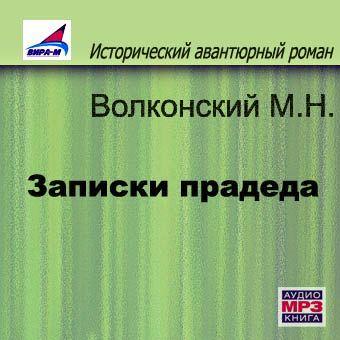 Михаил Волконский Записки прадеда авантюрный роман