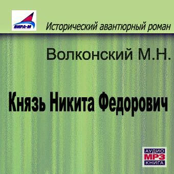 Михаил Волконский Князь Никита Федорович липскеров михаил федорович как волк теленочку мамой был