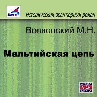 Михаил Волконский Мальтийская цепь авантюрный роман