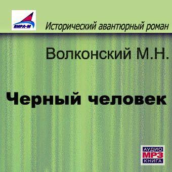 Михаил Волконский Черный человек авантюрный роман