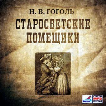Николай Гоголь Старосветские помещики